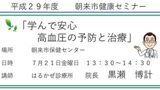 くろせセミナー.JPG