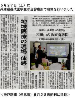 黒瀬神戸新聞.jpg